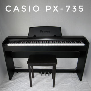 カシオ(CASIO)の【送料無料】カシオ PX-735/2011年製(電子ピアノ)