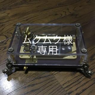 ムクムク様専用とさせていただきます‼︎中国ユンシャン社の50弁オルゴール(オルゴール)