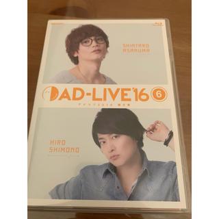 AD-LIVE'16 ⑥(声優/アニメ)