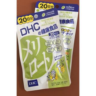 ディーエイチシー(DHC)の値下げ《新品 未開封》 メリロート DHC 20日分 2袋(その他)