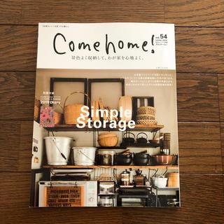 シュフトセイカツシャ(主婦と生活社)のcome home!(趣味/スポーツ)