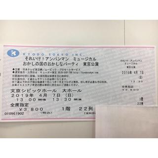 アンパンマン(アンパンマン)の【最終価格本日19時まで】アンパンマンミュージカル 4/7文京シビックホール(ミュージカル)