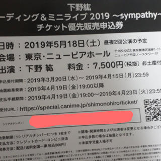 下野紘 イベント応募券(声優/アニメ)