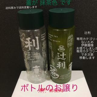 伊藤園 - レア京都辻利水出しお茶用ボトル 蓋深緑 インスタ辻利水出しボトル