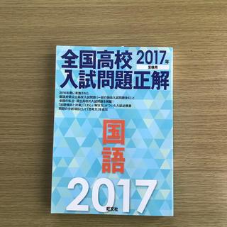 オウブンシャ(旺文社)の全国高校入試問題正解 国語 2017年(語学/参考書)