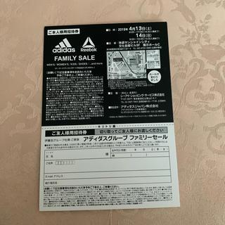 アディダス(adidas)のアディダスグループファミリーセール(ショッピング)