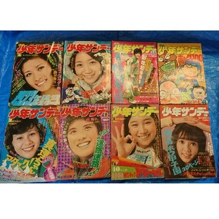 ショウガクカン(小学館)の昭和48年 週刊少年サンデー 1~10号(漫画雑誌)