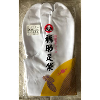 フクスケ(fukuske)の福助 足袋 27cm ネル(和装小物)