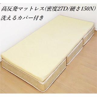 高反発マットレス  高反発ウレタン  シングル   着脱式カバー付き(シングルベッド)
