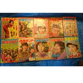 ショウガクカン(小学館)の(1973)週刊少年サンデー 11~20号(漫画雑誌)