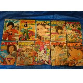 ショウガクカン(小学館)の(1973)少年サンデー 31~40号(漫画雑誌)
