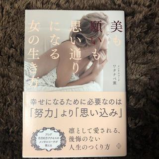 カドカワショテン(角川書店)の美も願いも思い通りになる女の生き方(その他)