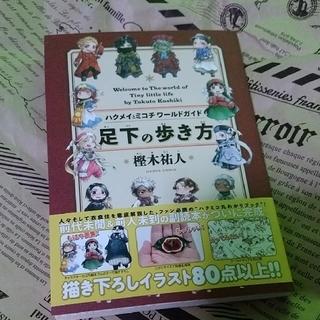 カドカワショテン(角川書店)の足下の歩き方 樫木祐人(少年漫画)