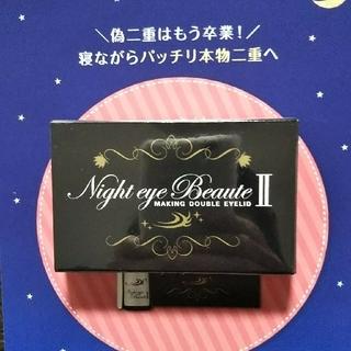 フェンディ(FENDI)の☆NEW ナイトアイボーテ(アイメークアップ)(アイケア/アイクリーム)