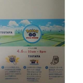 ポケモン(ポケモン)の Pokmon GO Special Weekend ポケモンGO  イベント(その他)