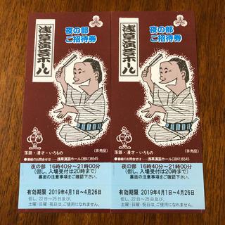 浅草演芸ホール 夜の部招待券2枚(落語)