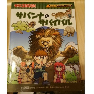 アサヒシンブンシュッパン(朝日新聞出版)のサバンナのサバイバル(少年漫画)