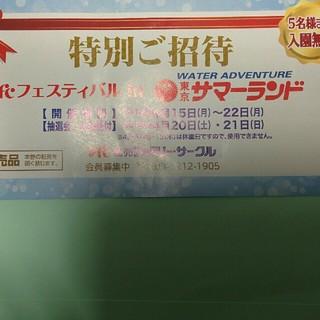 4月15.16 19〜22日 東京サマーランド 入園無料五名まで(プール)