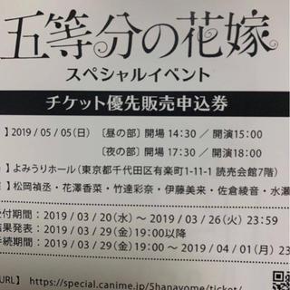 五等分の花嫁 ブルーレイ特典 スペシャルイベント チケット優先販売申込券 (声優/アニメ)