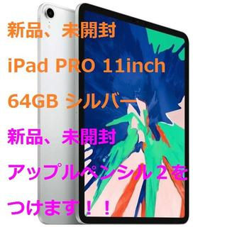 アップル(Apple)の【新品】iPad Pro 11インチ Wi-Fi 64GB+アップルペンシル2(タブレット)