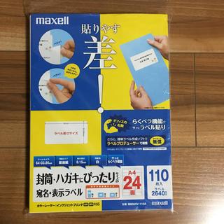 マクセル(maxell)の☆ でんすけさん専用 ☆ 宛名・表示ラベル A4 24面 (宛名シール)
