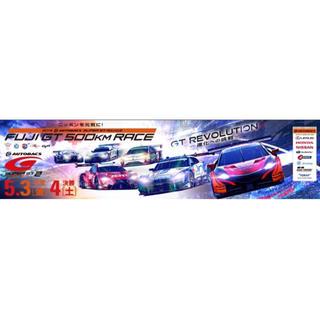 スーパーGT 富士 ラウンド2 ジムカーナコース 駐車券   週末セール(モータースポーツ)