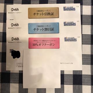 ヨコハマディーエヌエーベイスターズ(横浜DeNAベイスターズ)のDeNA 2019年 株主優待  チケット引換証(その他)