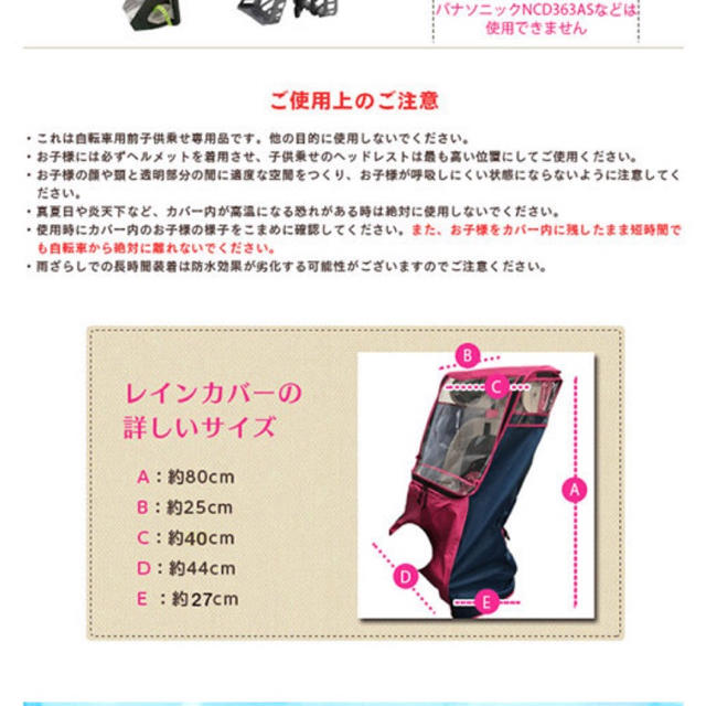 自転車チャイルドシートレインカバー キッズ/ベビー/マタニティの外出/移動用品(自動車用チャイルドシートカバー)の商品写真