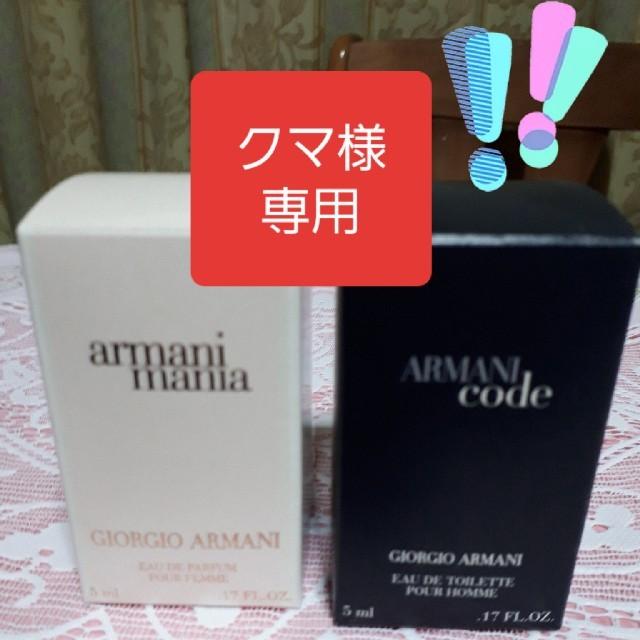 Armani(アルマーニ)のクマ様専用 コスメ/美容の香水(香水(男性用))の商品写真