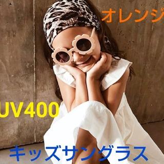太陽 花 サングラス UV400  キッズ  オレンジ 日焼け防止(サングラス)
