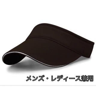 サンバイザー UVカット スポーツ メンズ レディース 新品 ブラック(サンバイザー)