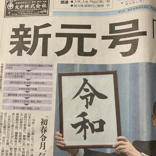 アイアイメディカル(AIAI Medical)の4月1日 夕刊 新元号(印刷物)