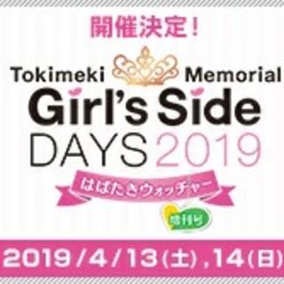 良席 ときめきメモリアル Girl'sSide DAYS 2019 ときメモGS(声優/アニメ)