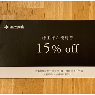 スノーピーク(Snow Peak)株主優待券 15%off クーポン券