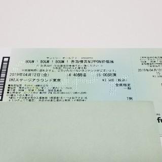 香取慎吾 チケット(その他)