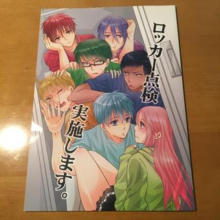 黒子のバスケ 同人誌 黒桃 『ロッカー点検を実施します』(一般)