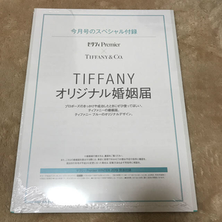 ティファニー(Tiffany & Co.)の【mi様専用】Tiffany 婚姻届 2セット(その他)