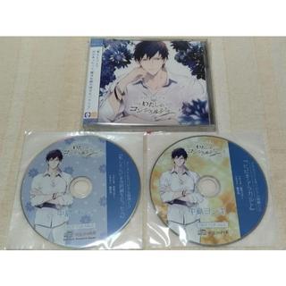 わたしのコンシェルジュ Part.2 ヒビキ 特典CD付 中島ヨシキ(CDブック)