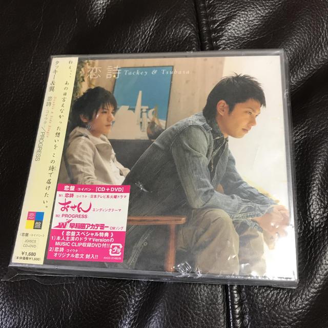 タッキー&翼(タッキーアンドツバサ)の恋詩-コイウタ-/PROGRESS エンタメ/ホビーのCD(ポップス/ロック(邦楽))の商品写真