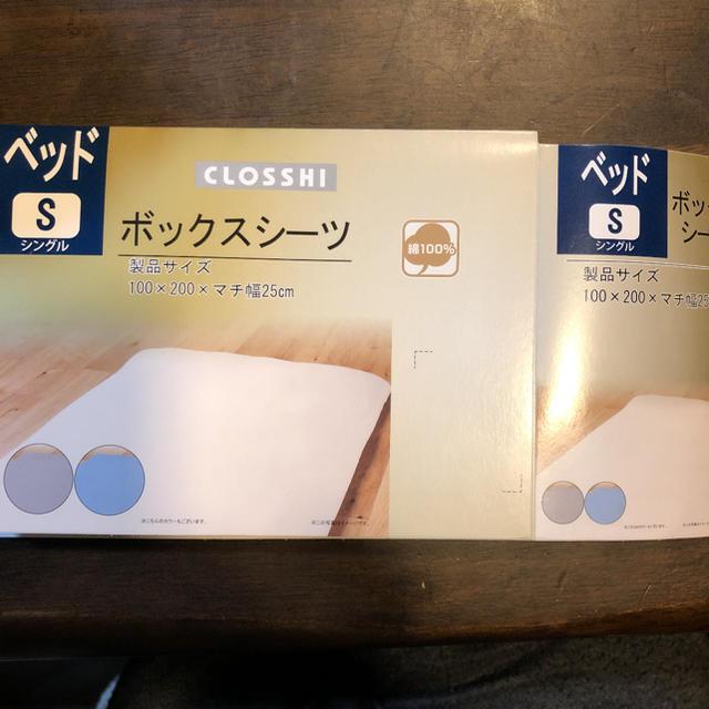 しまむら(シマムラ)のボックスシーツ S-シングル- インテリア/住まい/日用品の寝具(シーツ/カバー)の商品写真