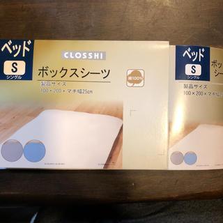 シマムラ(しまむら)のボックスシーツ S-シングル-(シーツ/カバー)