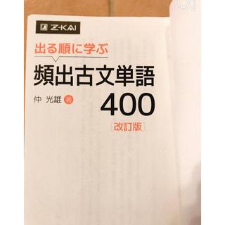 オウブンシャ(旺文社)の未使用 出る順に学ぶ 頻出古文単語400(語学/参考書)