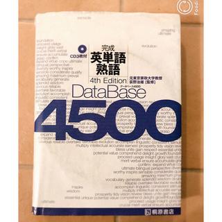 オウブンシャ(旺文社)の完成 英単語熟語 4Th Edition データベース4500(語学/参考書)