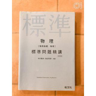 オウブンシャ(旺文社)の物理 標準問題精講  旺文社(語学/参考書)