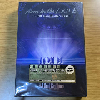 三代目 J Soul Brothers - 三代目JSB Born in the EXILE 初回生産限定盤