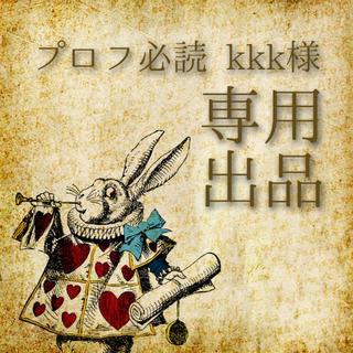 プロフ必読 kkk様☆専用(カード/レター/ラッピング)