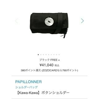 パピヨネ(PAPILLONNER)の kawa kawa ボタンショルダー 定価41,040円(ショルダーバッグ)