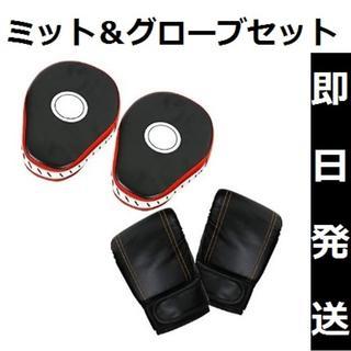 ★即日発送★ お得なセット ミット&グローブ 人体力学設計 ボクシング(ボクシング)