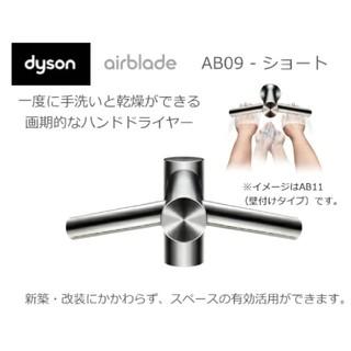 ダイソン(Dyson)のダイソンハンドドライヤー AIRBLADE TAPAB09(その他)