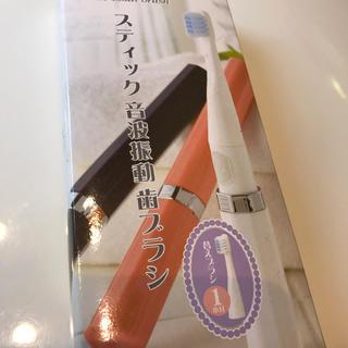 スティック超音波振動歯ブラシ(電動歯ブラシ)